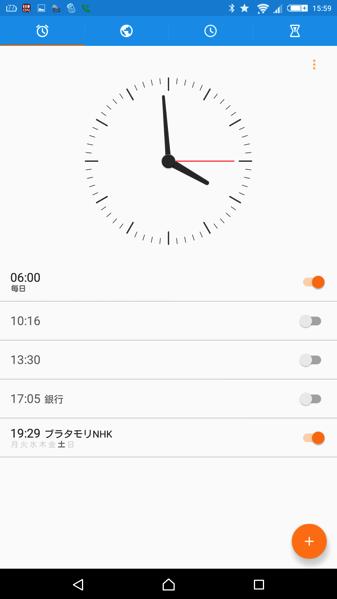 時計アプリ内のリマインダー