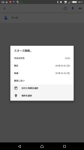 Inboxによるリマインダー