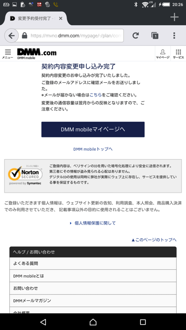 DMM通信量プラン変更スマホで