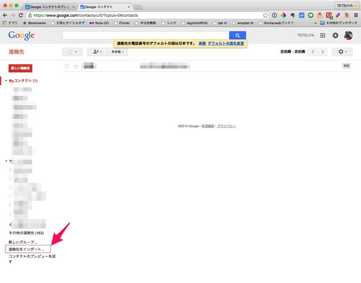 Gmailのアドレス帳への読み込み