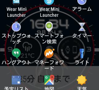 Android Wearにマネーフォワード登場