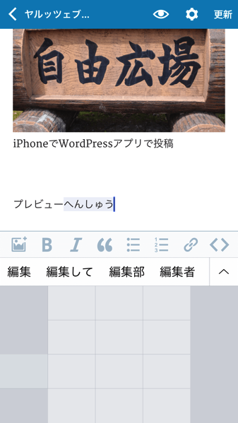 iPhoneでのWordPress