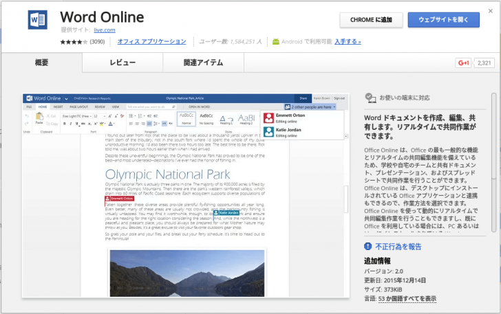 ChromebookでWord