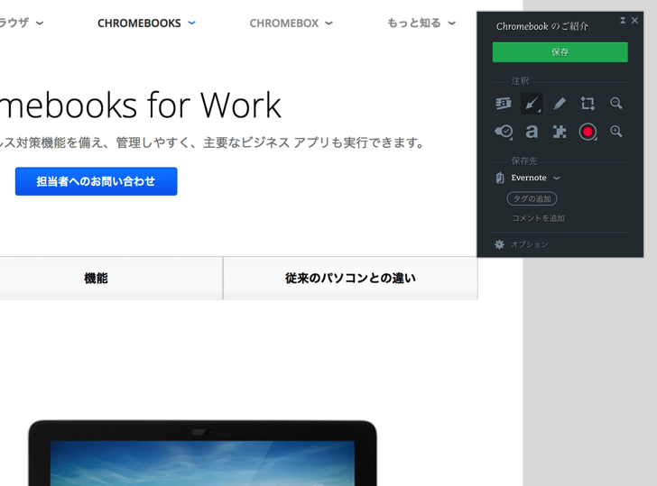 EvernoteWebClipperの編集画面