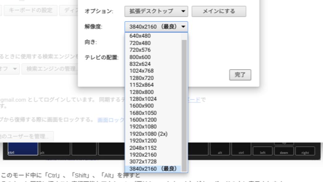 ChromebookR13を外部ディスプレイにつなぐ