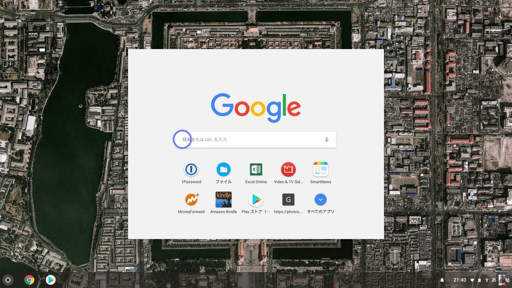 Chromebookで1Password
