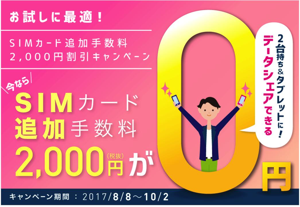 IIJmio追加SIMの手数料もタダ