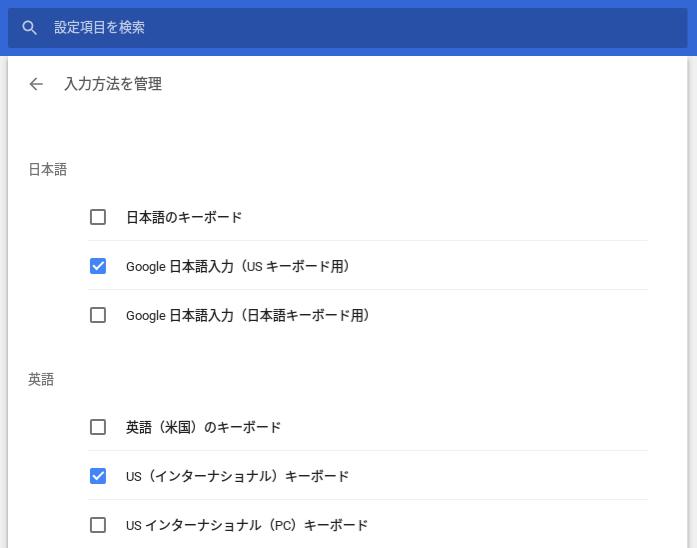 ChromebookでのUSキーボード設定