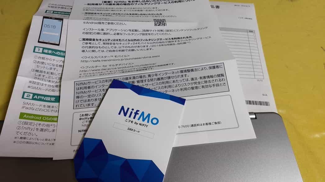 NifmoのSIM契約してみた