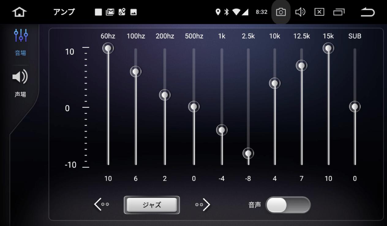 PUMPKIN音量バランス調節