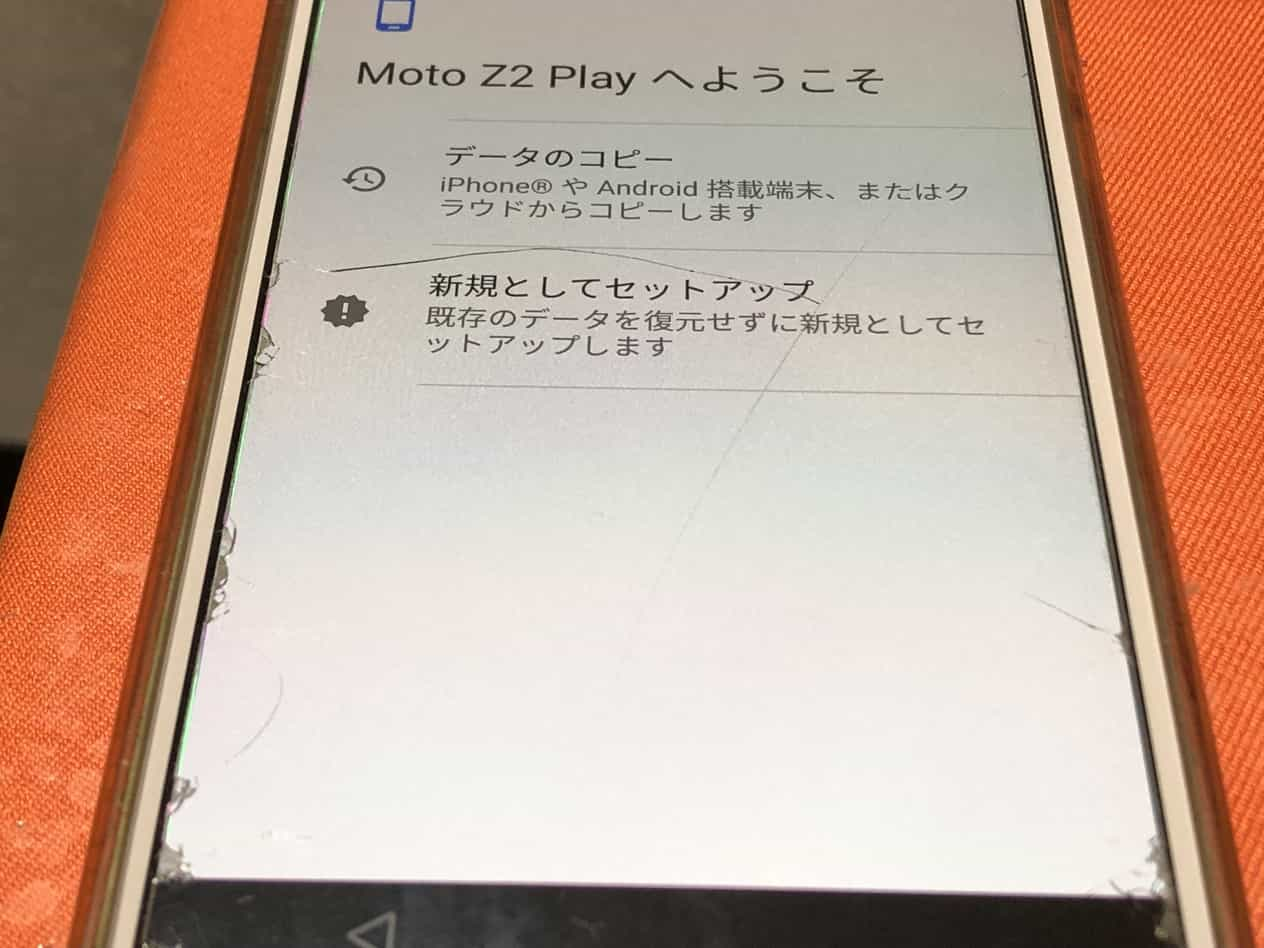 moto z2 playバッテリー交換依頼