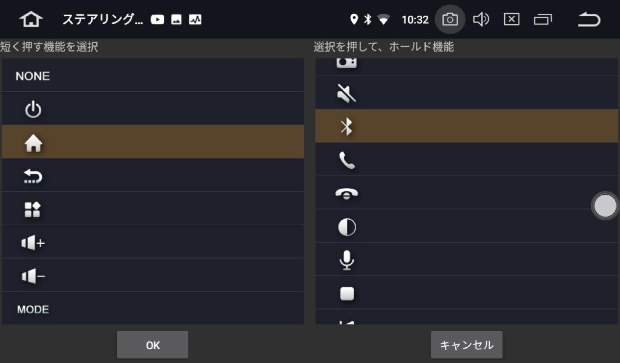 Androidカーナビにハンドルリモコン後付記録