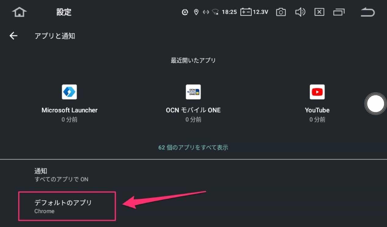 Androidカーナビでホームアプリを変える方法