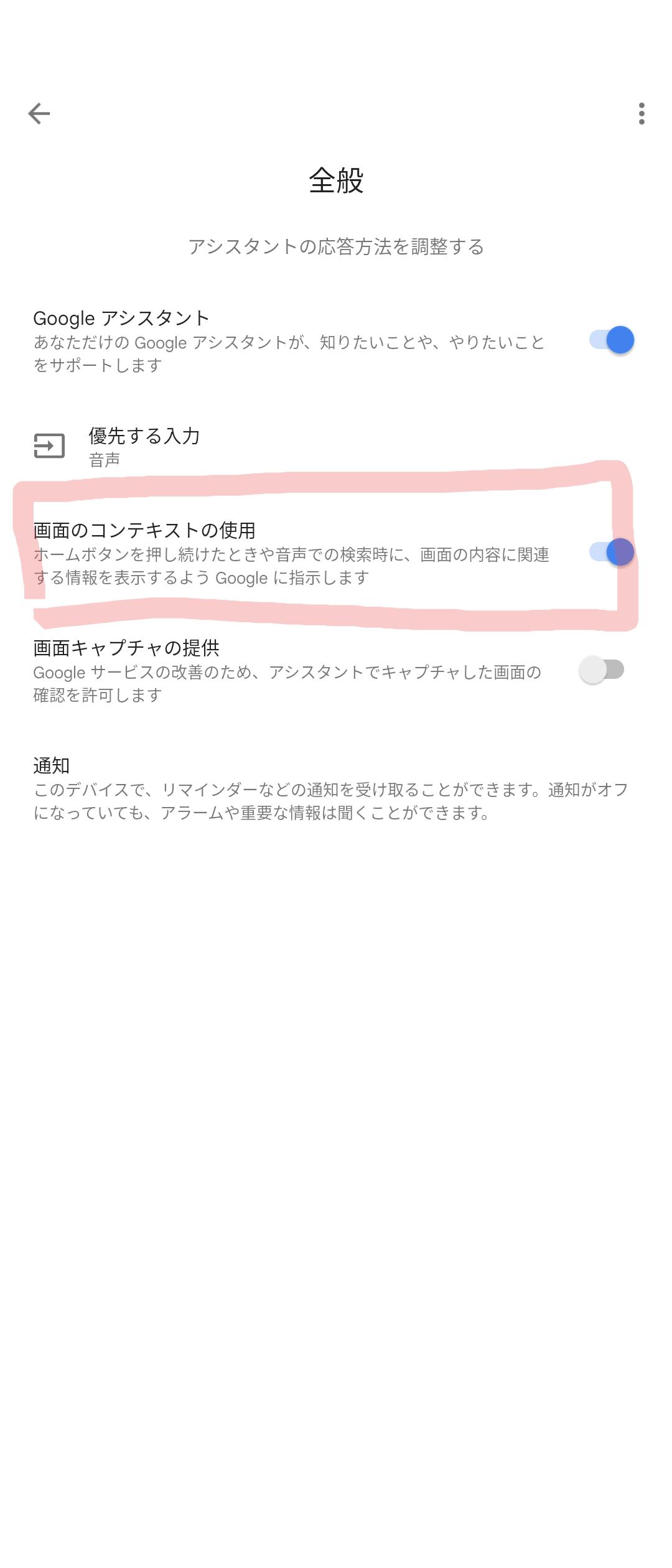 Googleアシスタントで画面の検索を有効にする手順