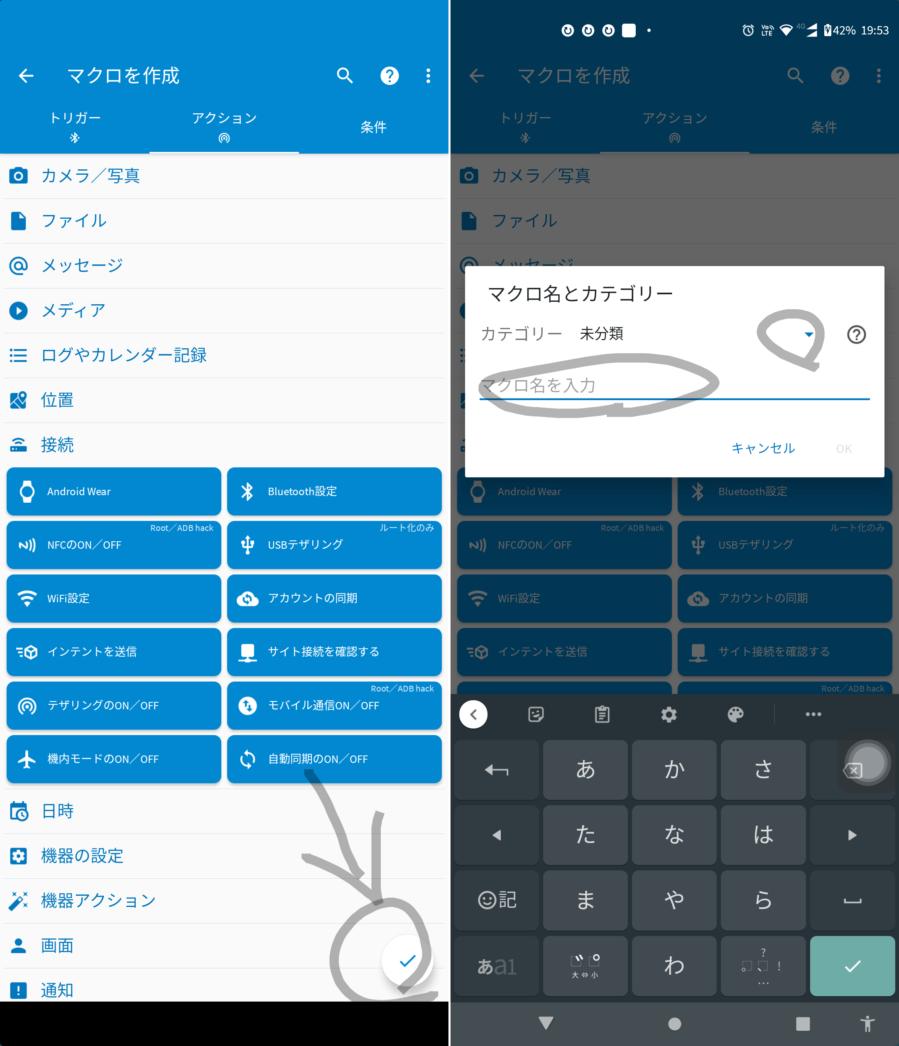 マクロドロイドアプリで自動テザリング